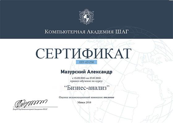Диплом Компьютерной академии ШАГ